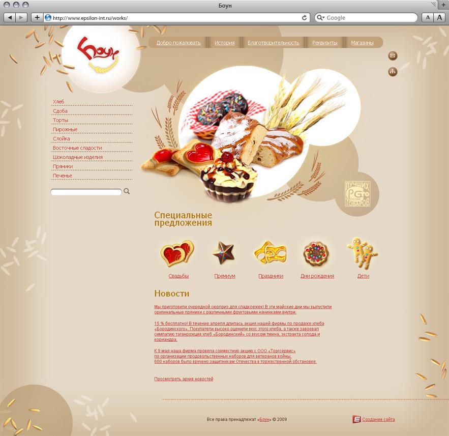 Сайт-каталог для ООО