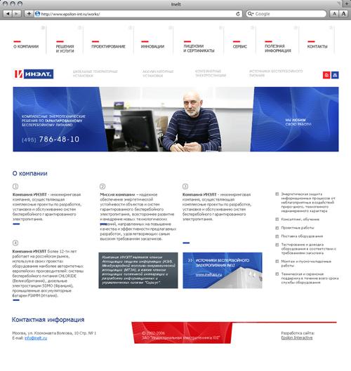 Сайт для инжиниринговой компании ИНЭЛТ