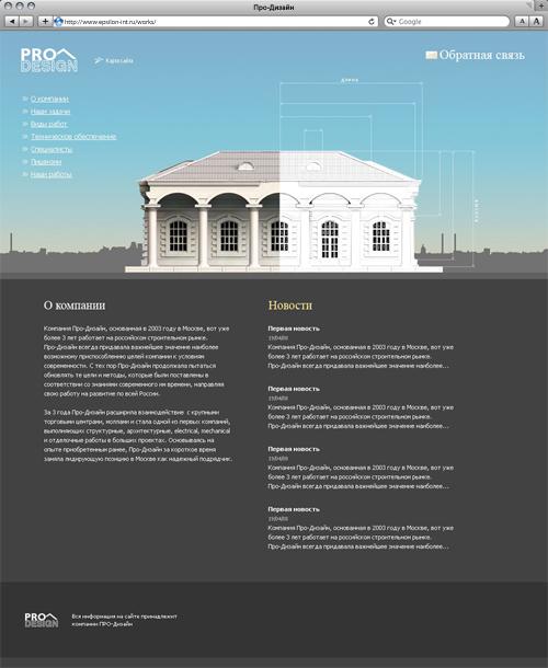 Строительная фирма Про Дизайн