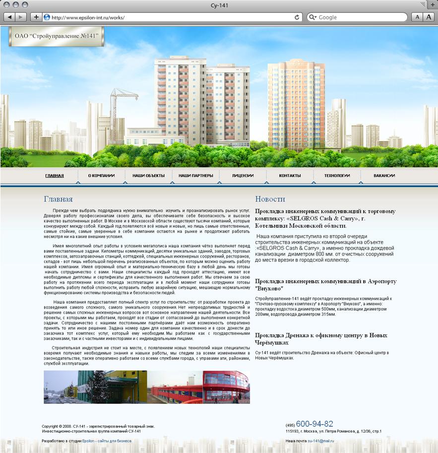 Бизнес-сайт для Строительного управления № 141